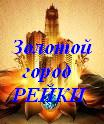 Золотой город РЕЙКИ